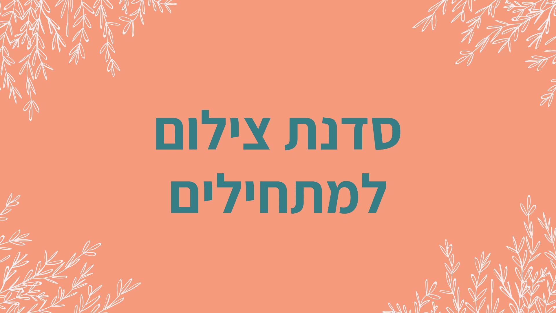 באנר סדנת צילום מתחילים עברית