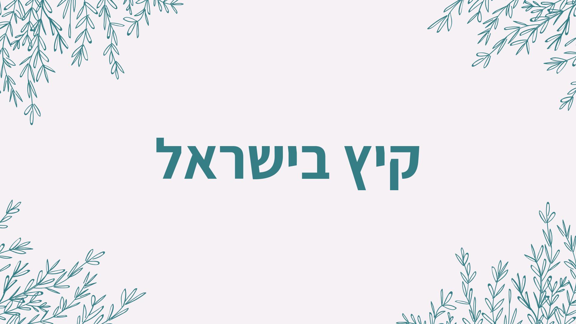 באנר אירוע קיץ בישראל עברית