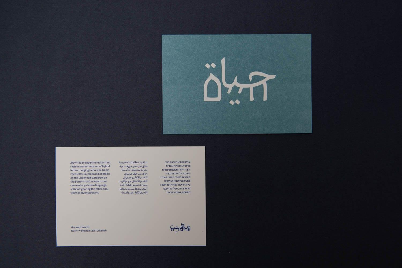 Aravrit - Inbal Cabiri