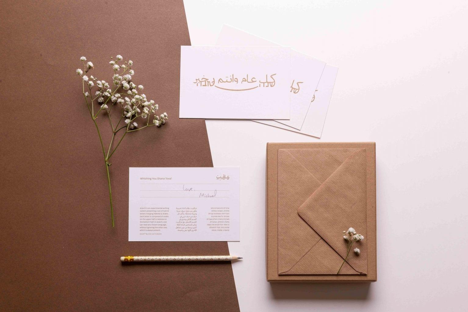 Aravrit designed greeting cards Inbal Cabiri
