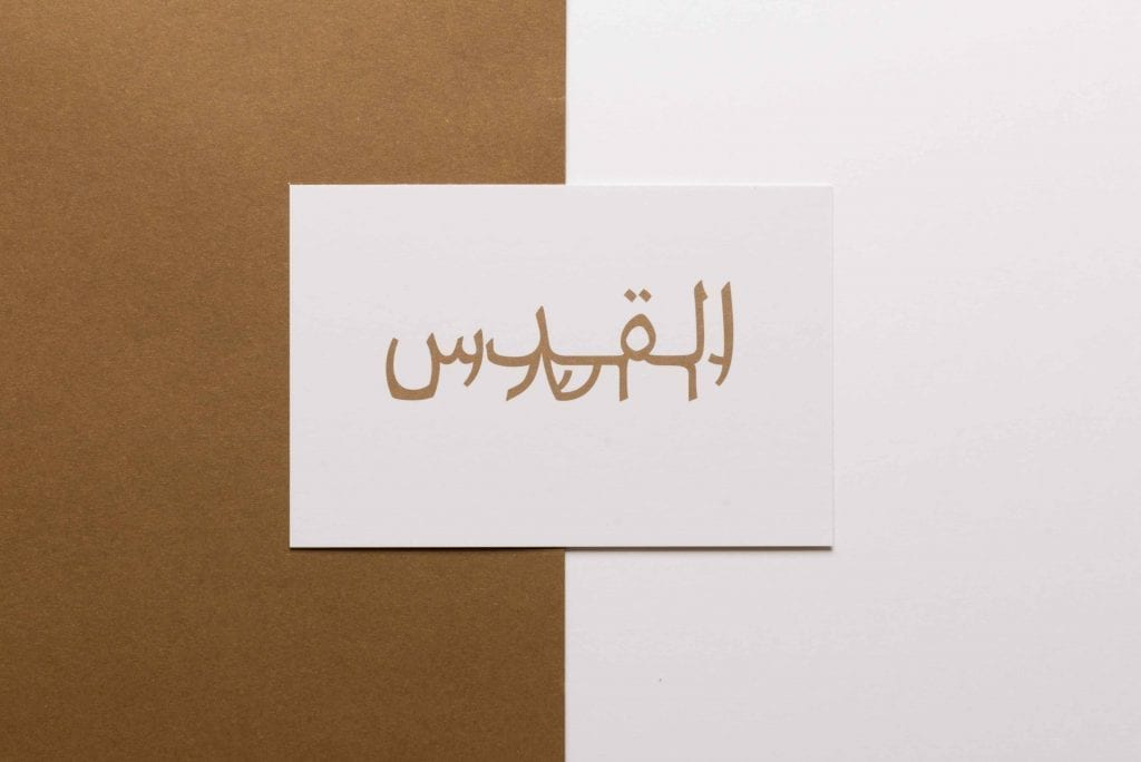 ערברית גלויות