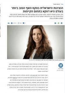 כתבה של ענבל כבירי לעיתון הארץ מיכל ביטרמן